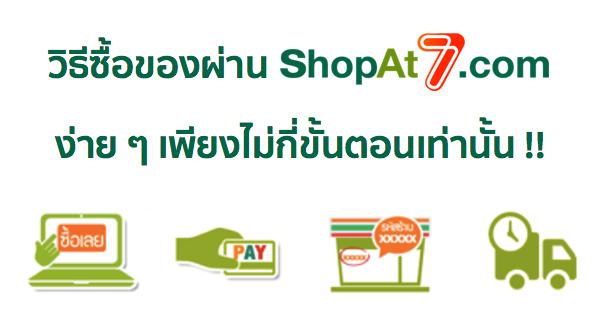 วิธีการซื้อของออนไลน์ผ่าน ShopAt7.com ง่าย ๆ เพียงไม่กี่ขั้นตอน