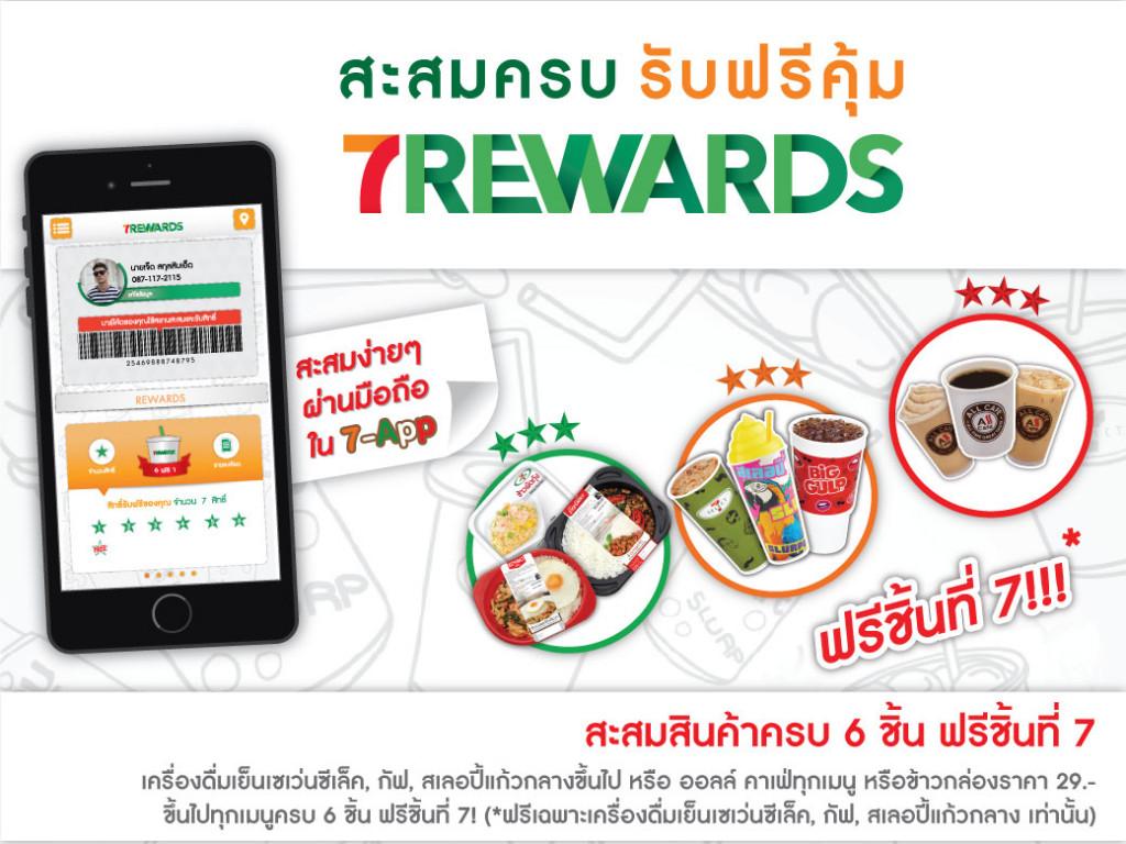 7rewards app 2