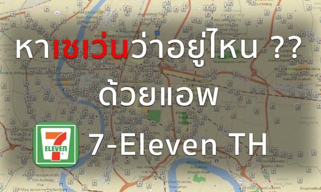 วิธีหาตำแหน่งร้านเซเว่นใกล้ ๆ เพียงแค่เปิดแอพ 7-Eleven TH