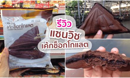 รีวิว : แซนวิชเค้กช็อกโกแลต ไส้ไหลเยิ้ม กินแล้วจะติดใจ !!