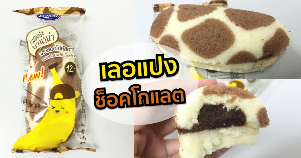 review-le-ban-banana-cake-chocolate-featured