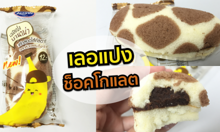 รีวิว: เลอแปง รสช็อกโกแลต อร่อยจริง ไม่ได้โม้ !!