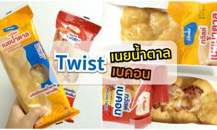 รีวิว: คู่หูคาวหวาน Twist ขนมปังหน้าเบคอน และเนยน้ำตาล