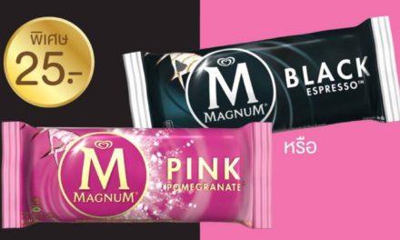 ลูกค้า Samsung ซื้อไอศกรีม Magnum รับส่วนลด 50%