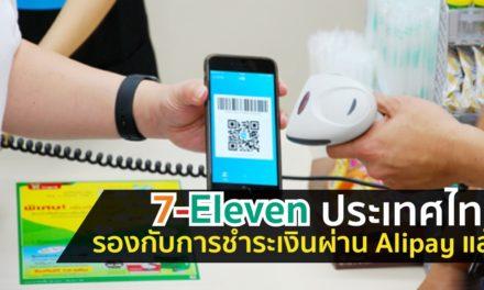 7-Eleven เมืองไทย เพิ่มการชำระเงินสินค้าผ่าน Alipay