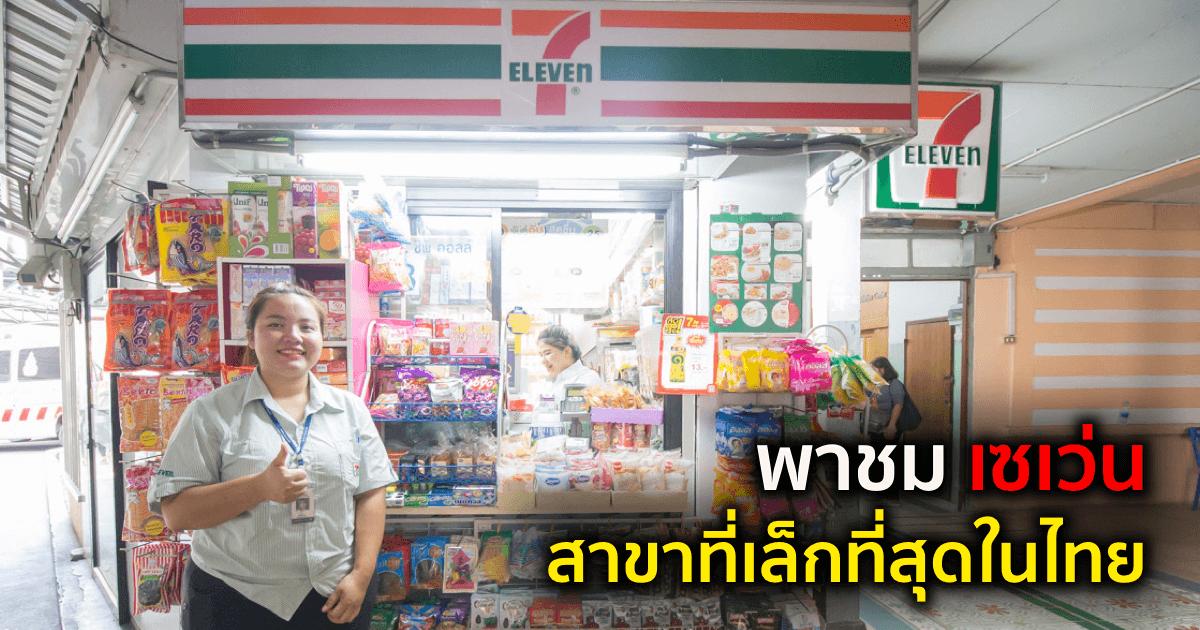 พาชม พร้อมสัมภาษณ์ ผจก. เซเว่นสาขาเล็กที่สุดในประเทศไทย !!