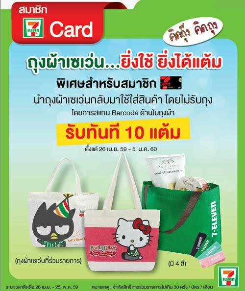 bags-for-get-7card-poits