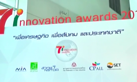 "รายการ Energy Update ตอน ""7 Innovation Awards 2014"""