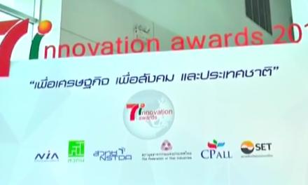 """รายการ Energy Update ตอน """"7 Innovation Awards 2014"""""""