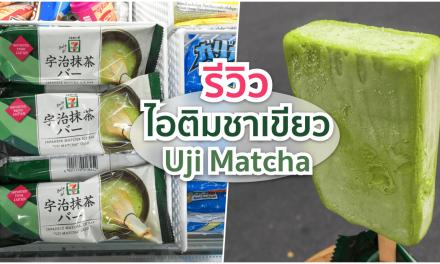 รีวิว: ไอติมชาเขียว Uji Matcha รสเข้มข้ม ถูกใจคนรักชาเขียว !!