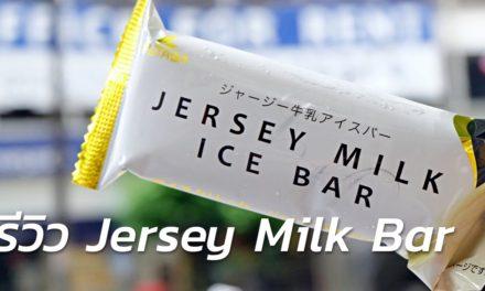 รีวิว :  Jersey Milk Bar ไอศกรีมนมจากญี่ปุ่น น๊มมมม นมมม