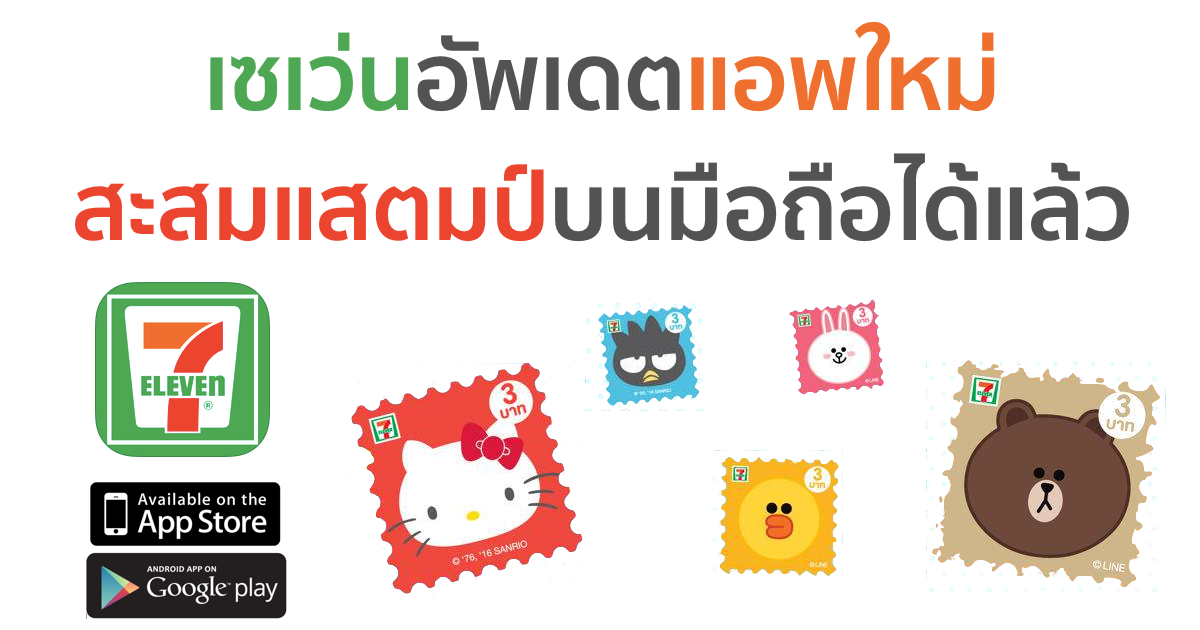 เซเว่น เปิดตัวแอพ 7-Eleven Thailand โฉมใหม่ สามารถสะสมแสตมป์บนมือถือได้แล้ว !!