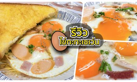 รีวิว: ไข่กะทะเซเว่น !! ไข่แดงเยิ้ม ๆ เสิร์ฟพร้อมขนมปังเนย รีบไปลองด่วน !!