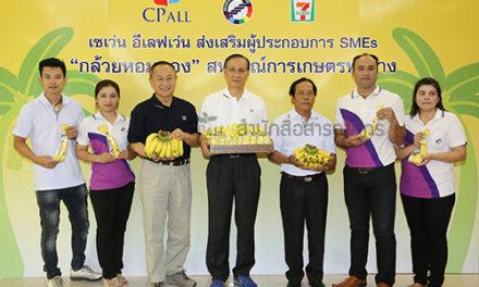 """""""เซเว่น อีเลฟเว่น"""" ส่งเสริม SMEs ไทย หนุนสหกรณ์ฯ ท่ายาง ปลูกกล้วยหอมทอง"""
