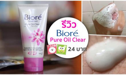 รีวิว: Bioré Pure oil Clear สีชมพู แค่ 55 บาท ได้แสตมป์ถึง 24 บาท