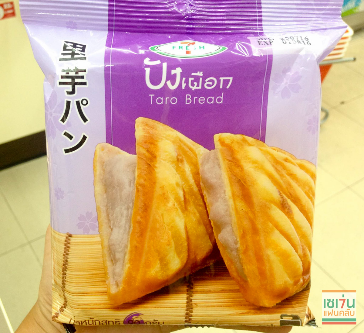 review-sweet-butter-and-taro-bread-6