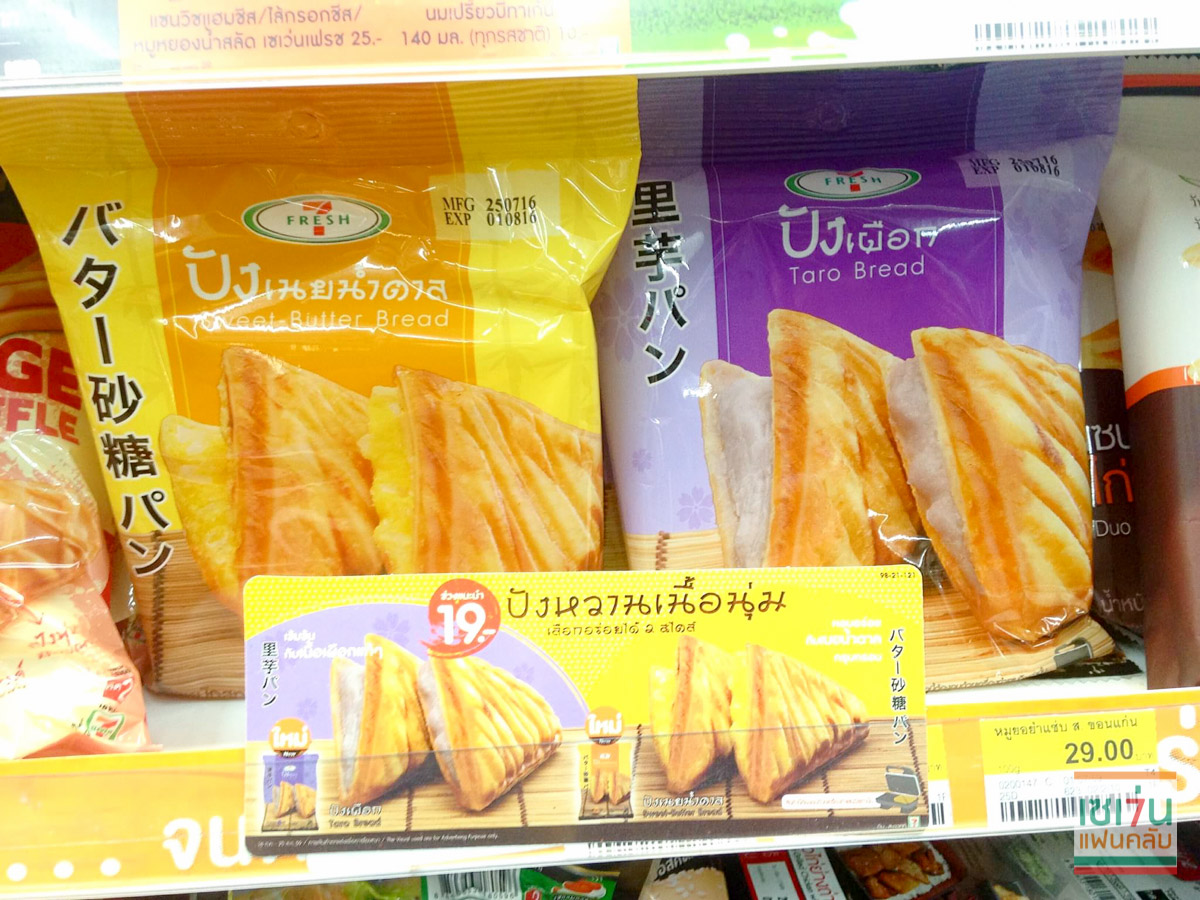 review-sweet-butter-and-taro-bread-9