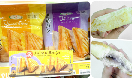 รีวิว: ขนมปังหวานเนยน้ำตาล & เผือก เพราะชีวิตขาดหวานไม่ได้