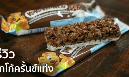 รีวิว: โกโก้ครั้นช์แบบแท่ง ของกินใหม่ล่าสุด หาซื้อได้แล้วในเซเว่นทุกสาขา