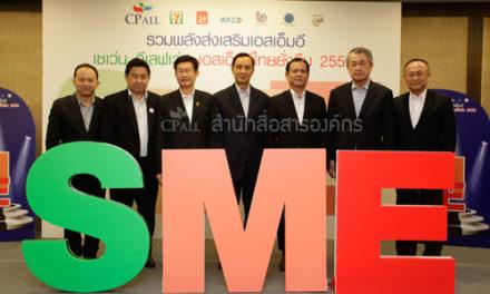 เซเว่น อีเลฟเว่นจับมือ สสว.-กสอ.-ส.การค้าปลีกและเอสเอ็มอีทุนไทย เดินหน้าส่งเสริมผู้ประกอบการเอสเอ็มอีไทยพัฒนาก้าวสู่ความยั่งยืน