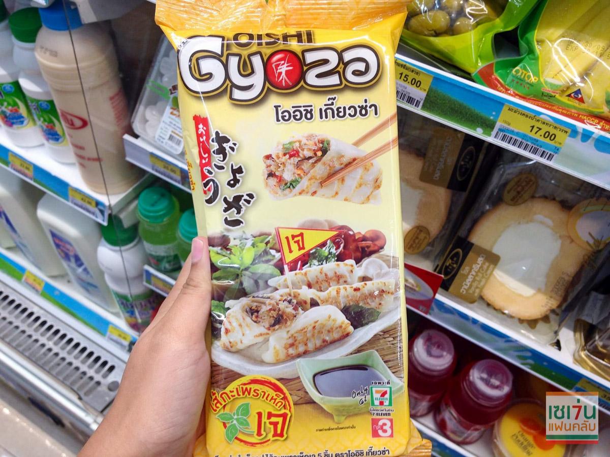 review-gyoza-oishi-4