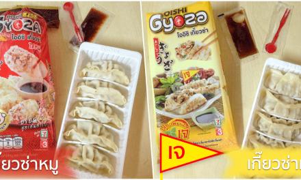 รีวิว : เกี๊ยวซ่าหมู และเกี๊ยวซ่ากะเพราเห็ดเจ ของว่างสุดอร่อย ส่งท้ายเทศกาลเจ