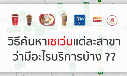 วิธีตามหา 7-Eleven ที่มีสเลอปี้, All Café ง่าย ๆ แค่ใช้แอพ 7-Eleven TH