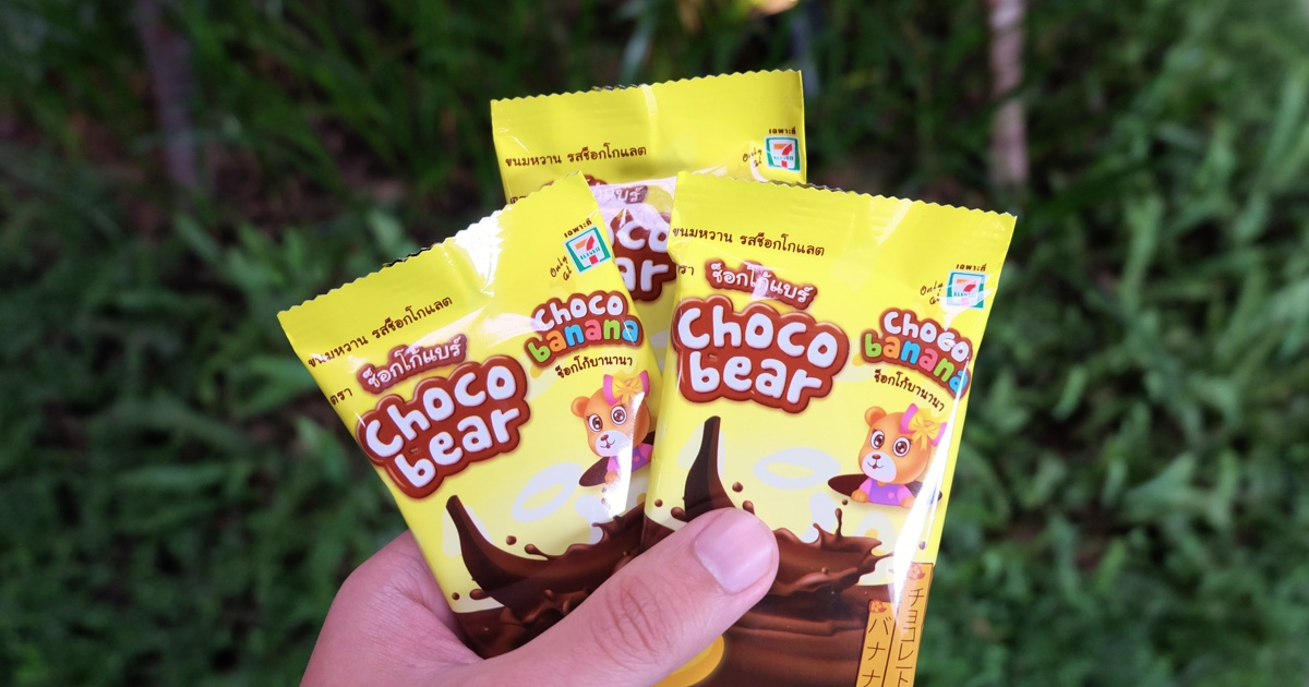 รีวิว ช็อกโก้แบร์ ช็อกโกแลตรสกล้วยหอม 12 บาท ที่ 7-11 เท่านั้น