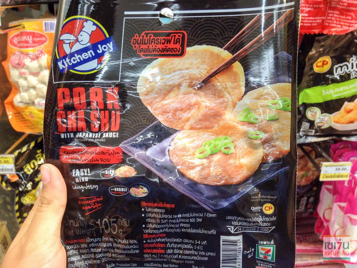 review-pork-cha-sku-6