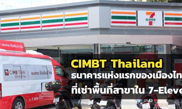 CIMBT Thailand ธนาคารแห่งแรกของเมืองไทย ที่เช่าพื้นที่สาขาใน 7-Eleven