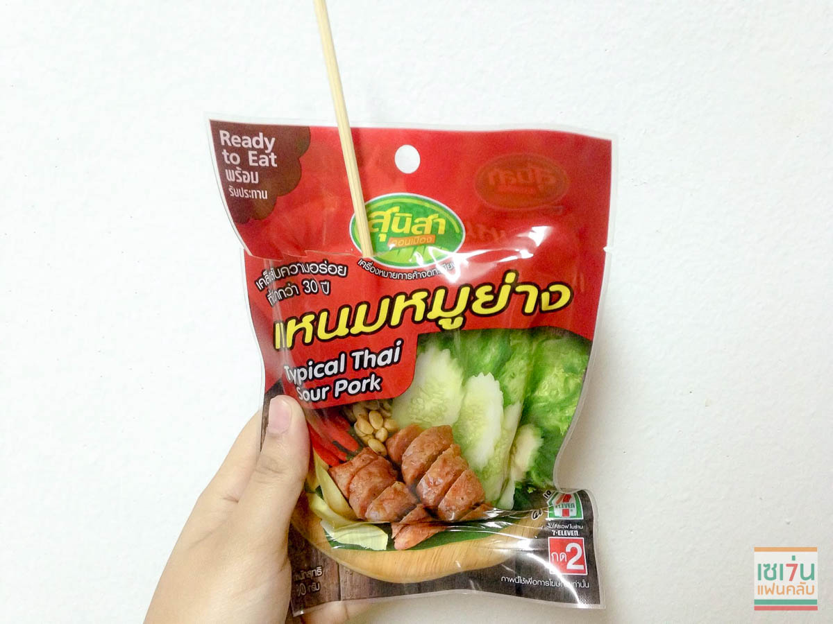 review-typical-thai-sour-pork-2