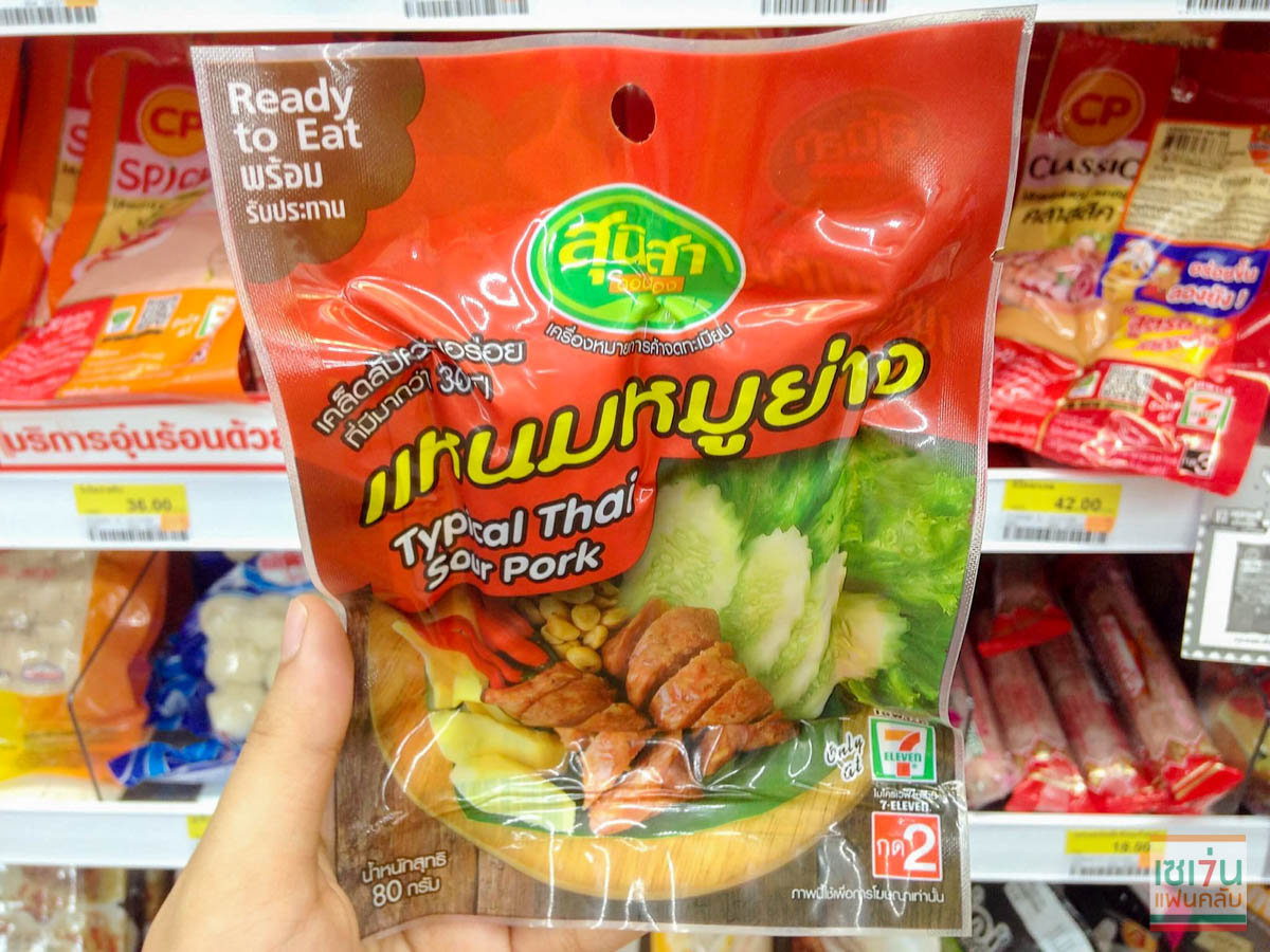 review-typical-thai-sour-pork-7