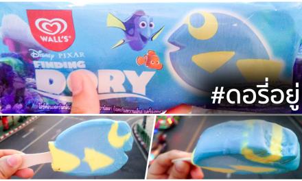 รีวิว : Finding Dony ไอติมปลา หน้าตาแปลกจากวอลล์ !!