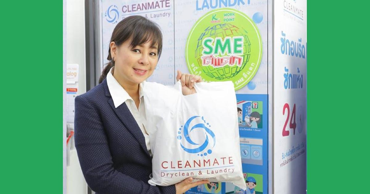 Cleanmate แชมป์ SME ตีแตก เช่าพื้นที่เซเว่น ซัก อบ รีด ตลอด 24 ชั่วโมง !!