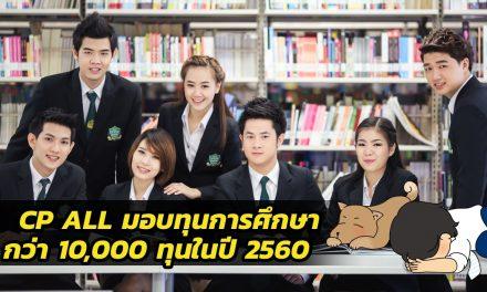 CP ALL ใจดี เดินหน้าผลักดันเยาวชนคนเก่ง มอบทุนการศึกษากว่า 10,000 ทุน