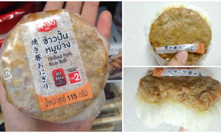 รีวิว: ข้าวปั้นหมูย่าง อร่อย แปลกใหม่เพียง 19 บาท หาซื้อได้ในเซเว่นเท่านั้น !!