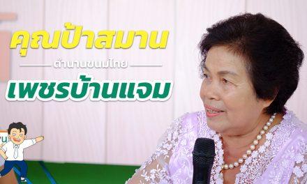 """รู้จักกับ คุณป้าสมาน เจ้าของตำนานขนมไทย """"เพชรบ้านแจม"""" ใน 7-Eleven"""