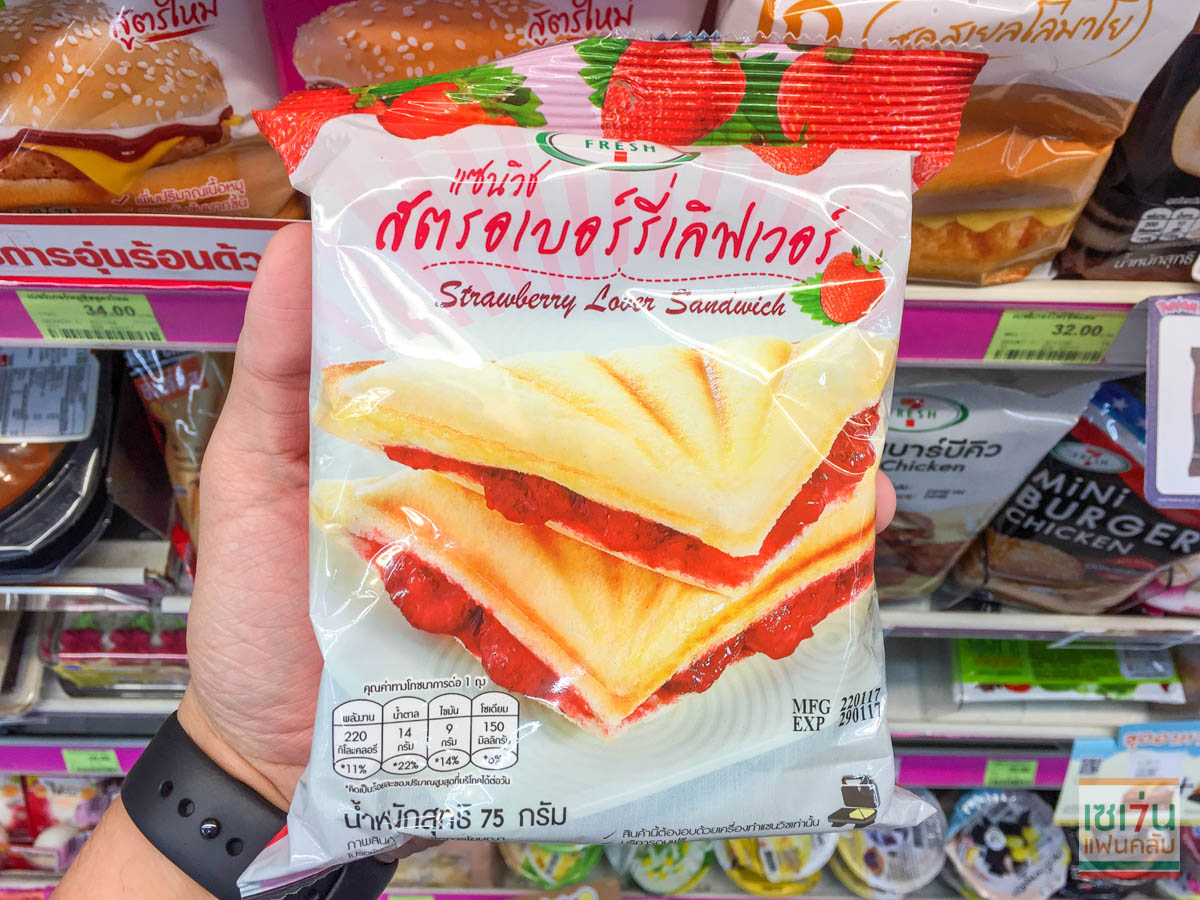 review 7 strawberry foods for valentine day-4