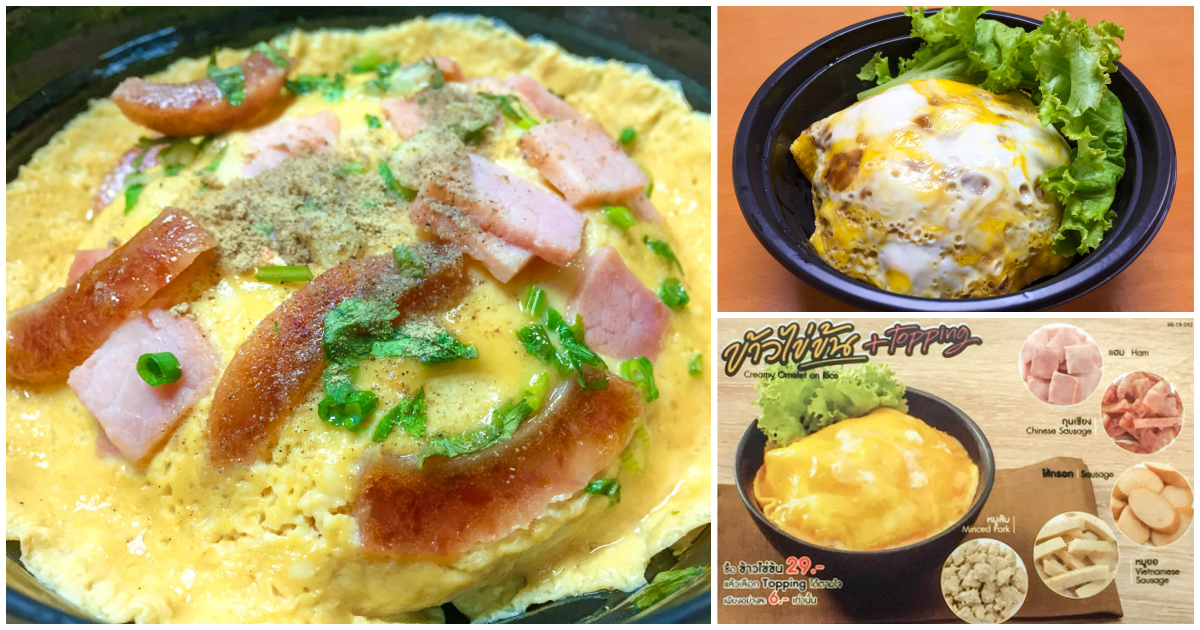 รีวิว: ข้าวไข่ข้น ใหม่จากเซเว่น !! เพิ่ม Topping ได้ ราคาเริ่มต้น 29 บาทเท่านั้น