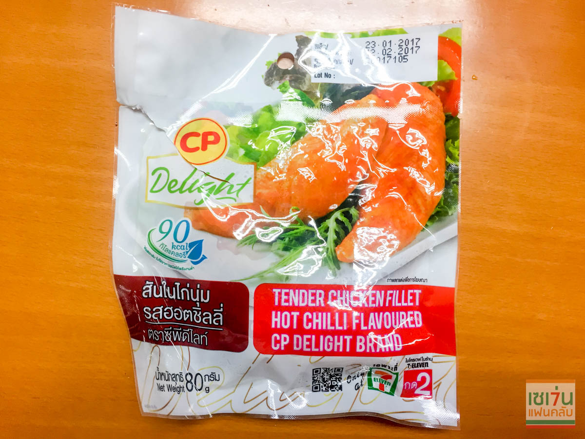 tender chicken fillet hot chilli flavoured-5