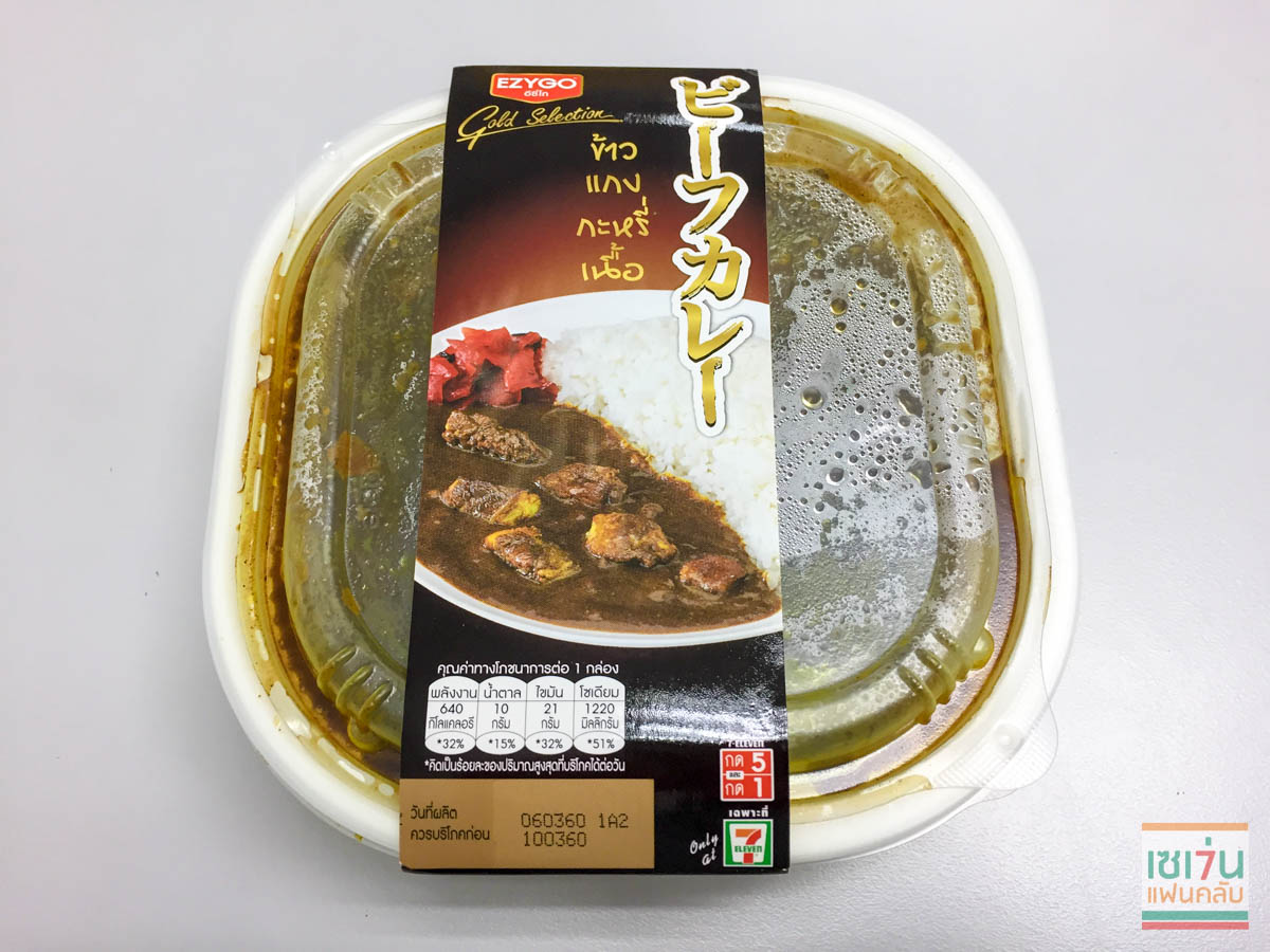 review-beef-curry-rice-ezygo-gold-selection-2
