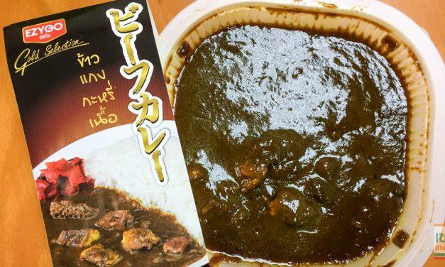 รีวิว: ข้าวแกงกะหรี่เนื้อ EZYGO Gold Selection จานเซเว่น ราคา 69 บาท