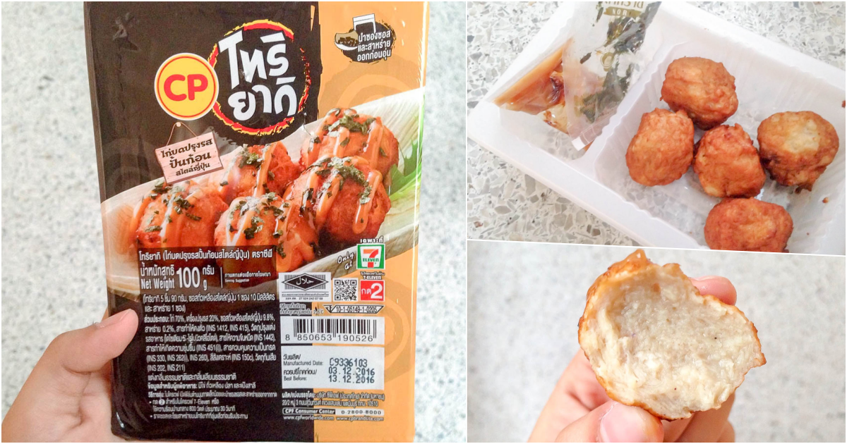 รีวิว: โทริยากิ ไก่ก้อนสไตล์ญี่ปุ่น ราคา 29 บาท หาซื้อได้แล้วที่เซเว่นทุกสาขา
