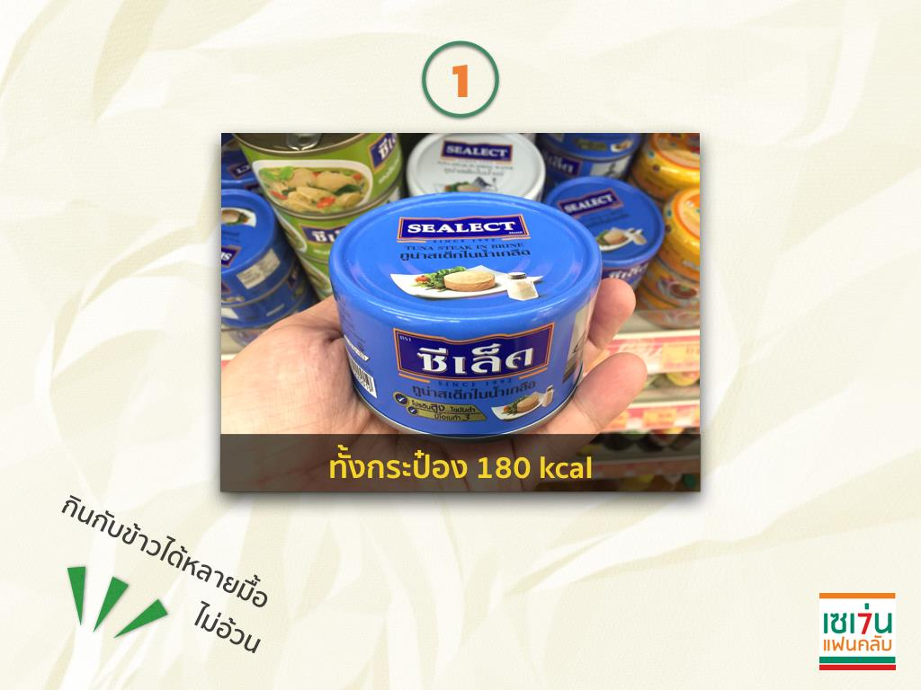 10 food low calories in 7 eleven 11