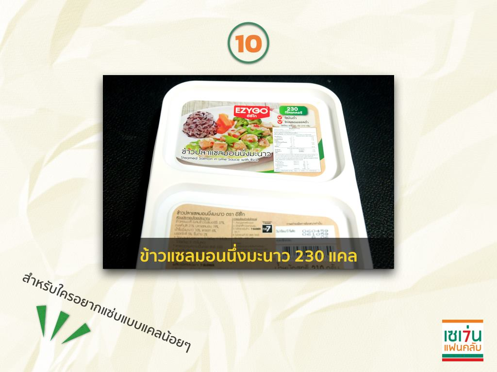 10 food low calories in 7 eleven 2