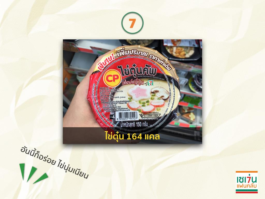 10 food low calories in 7 eleven 5