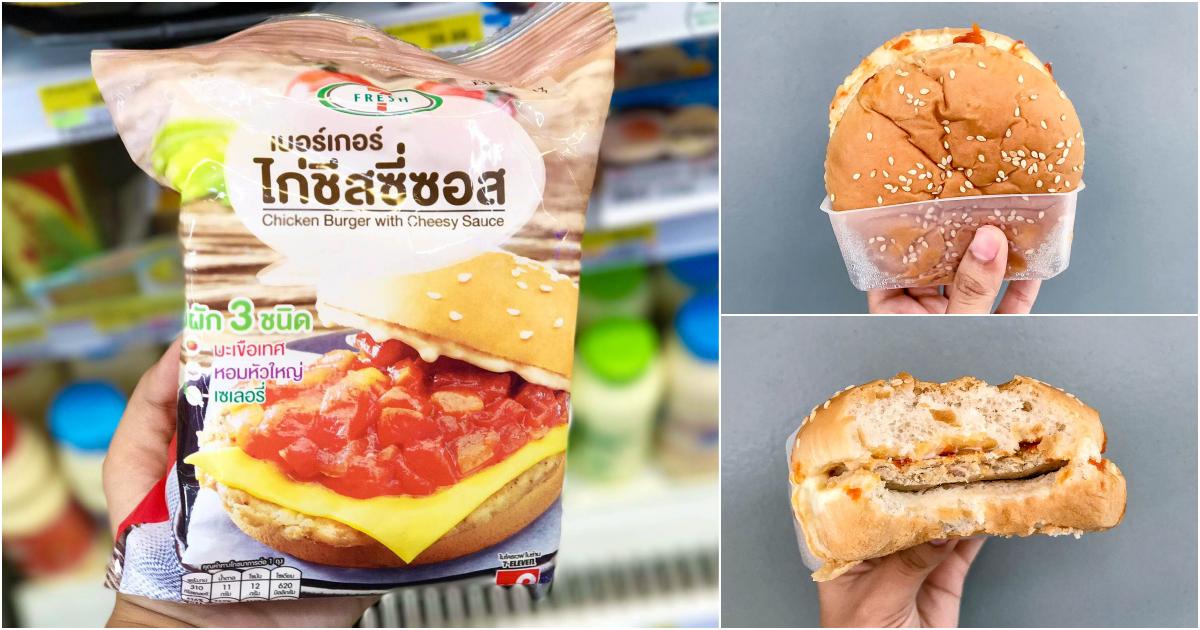 รีวิว : แฮมเบอร์เกอร์ไก่ชีสซี่ซอส เบอร์เกอร์น้องใหม่หลากไส้ในอันเดียว ราคา 30 บาท