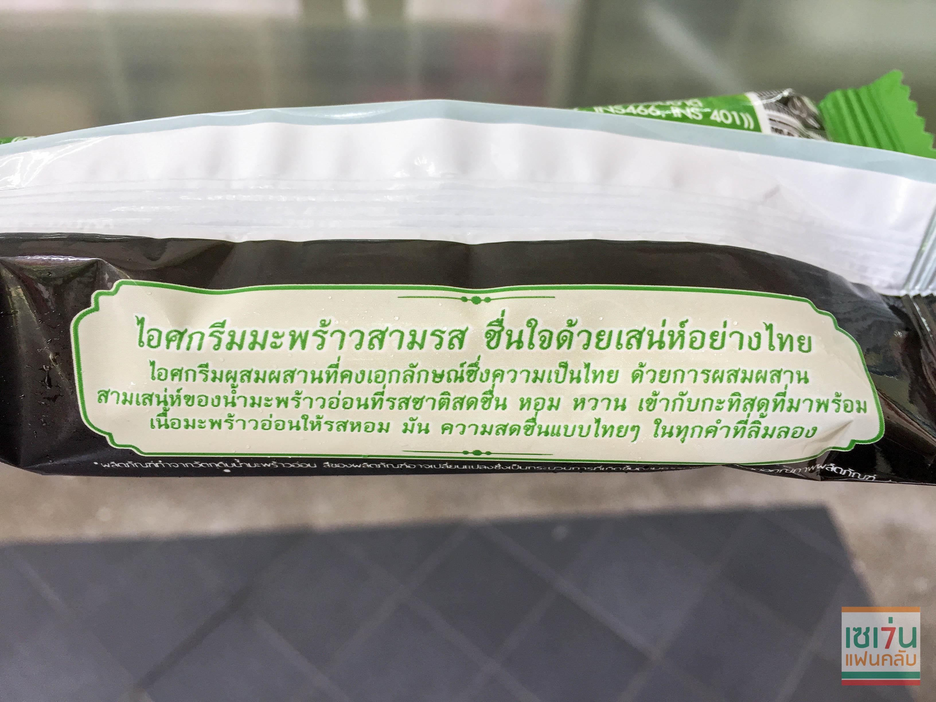 review-triple-supreme-coconut-ice-cream-6