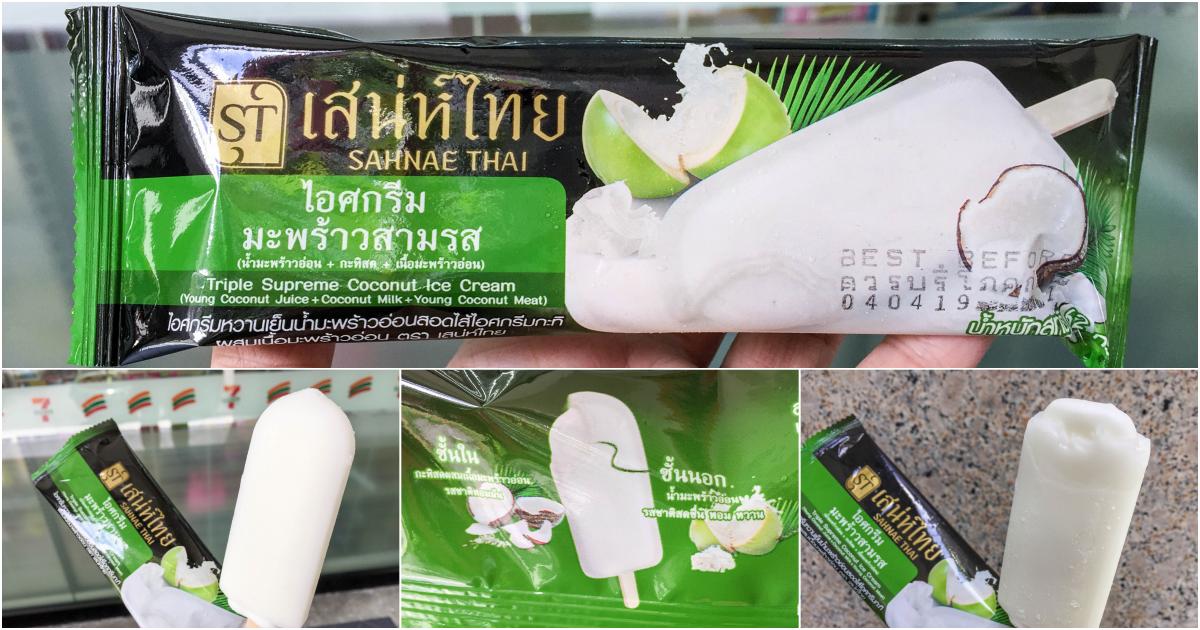รีวิว: เสน่ห์ไทย ไอติมมะพร้าวสามรส หอมอร่อย แท่งละ 25 บาท มีขายแล้วที่เซเว่น