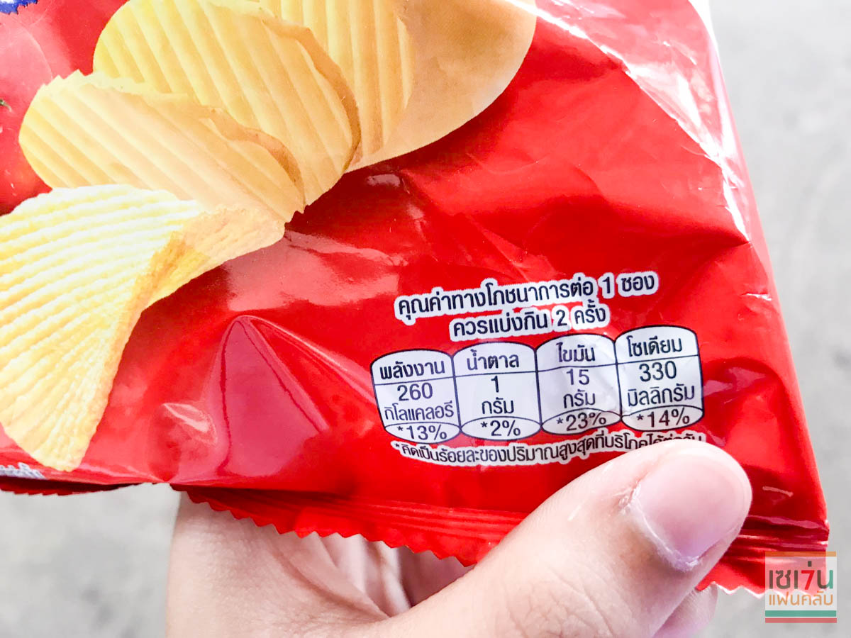 review lays tomato-3